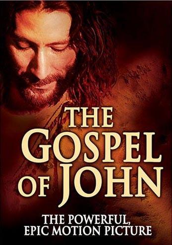 Євангеліє від Йоана (The Gospel of John)